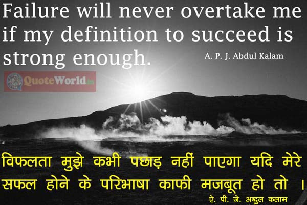10 Most Famous Abdul Kalam Quotes In Hindi English 10 ब स ट