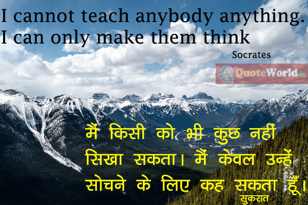 Thoughts by Socrates in hindi