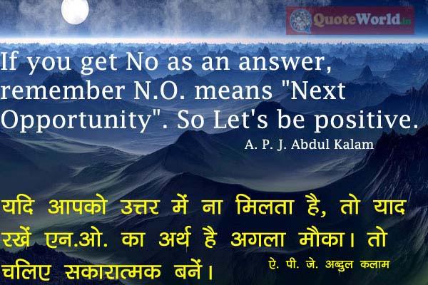 Kalam popular thoughts