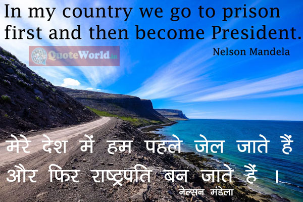 Hindi Translation of Nelson Mandela Quotes