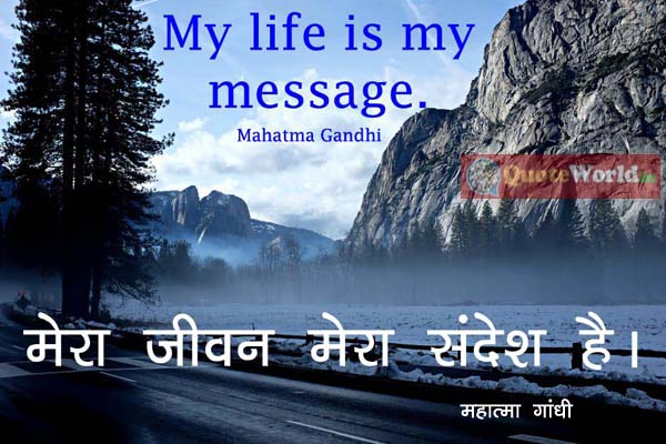 Thoughts by Mahatma Gandhi in hindi