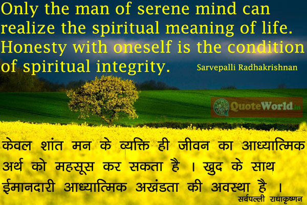 Sarvepalli Radhakrishnan Quotes in Hindi and English