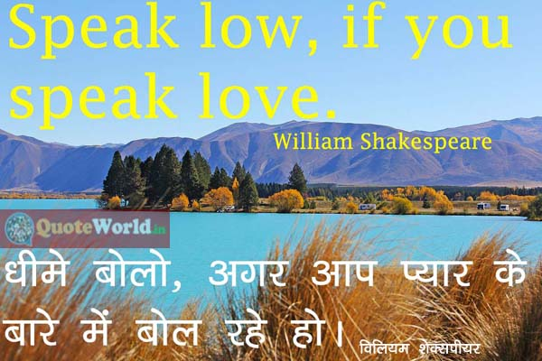 William Shakespeare Whatsapp Status in hindi with images