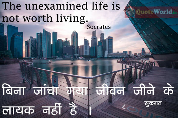 Socrates quotations in hindi