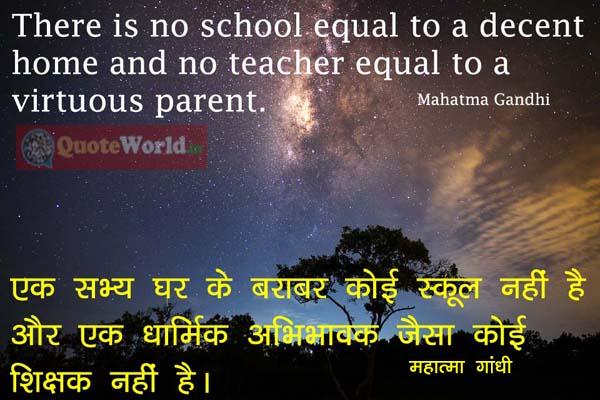 महात्मा गांधी के प्रसिद्द कथन