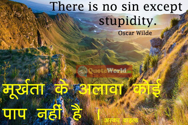 There Is No Sin Except Stupidity Quoteworld कट वरलड