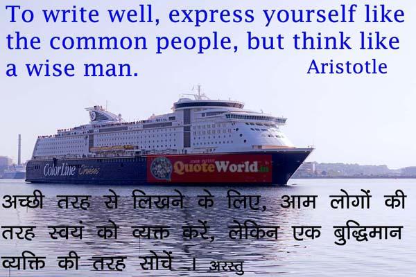 Hindi Translation of Aristotle Thoughts