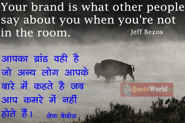 Jeff Bezos Quotes in Hindi and English