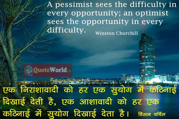 Winston Churchill Quotes in Hindi and English