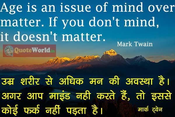 Mark Twain Quotes in Hindi and English