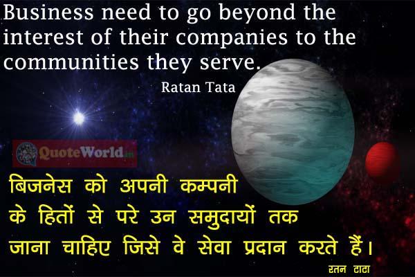 रतन टाटा के प्रेरणादायक मोटिवेशनल कोट्स