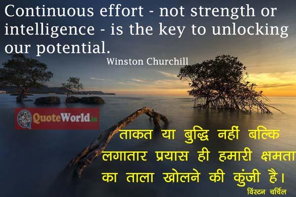Hindi Translation of Winston Churchill Quotes