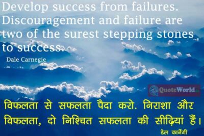 Best Success Quotes In Hindi And English सफलत पर अनम ल व च र