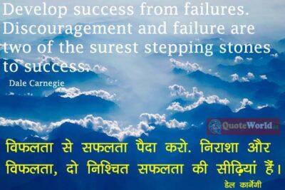 Best Success Quotes In Hindi And English À¤¸à¤«à¤²à¤¤ À¤ªà¤° À¤…नम À¤² À¤µ À¤š À¤°