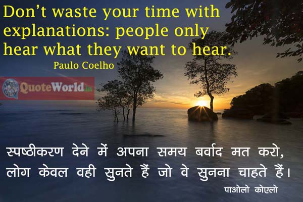 10 Most Famous Paulo Coelho Quotes In Hindi English 10
