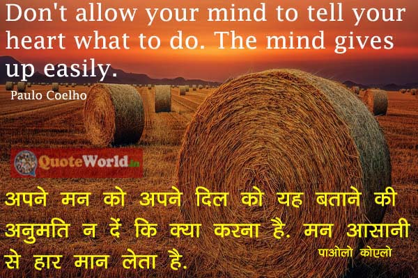 Thoughts by Paulo Coelho in hindi