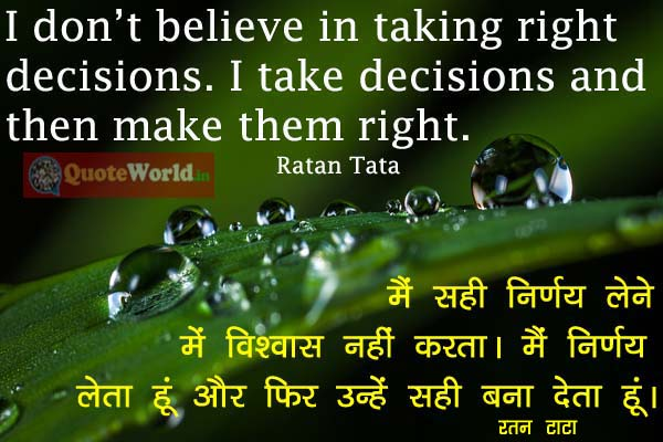 Thoughts by Ratan Tata in hindi