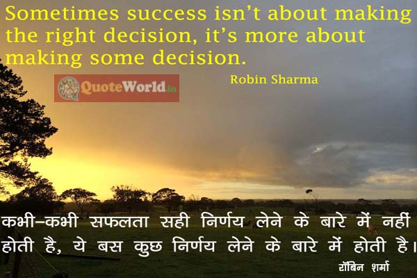 Robin Sharma Quotes in Hindi and English
