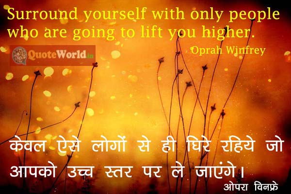 Oprah Winfrey Quotes in Hindi and English
