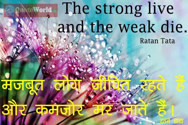 रतन टाटा के सर्वश्रेष्ठ विचार