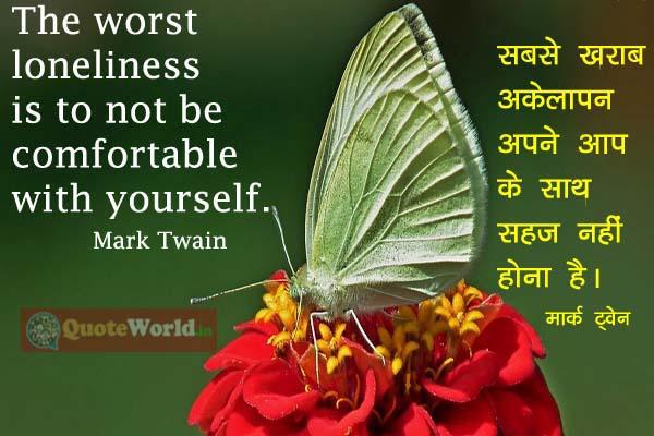 Mark Twain quotations in hindi