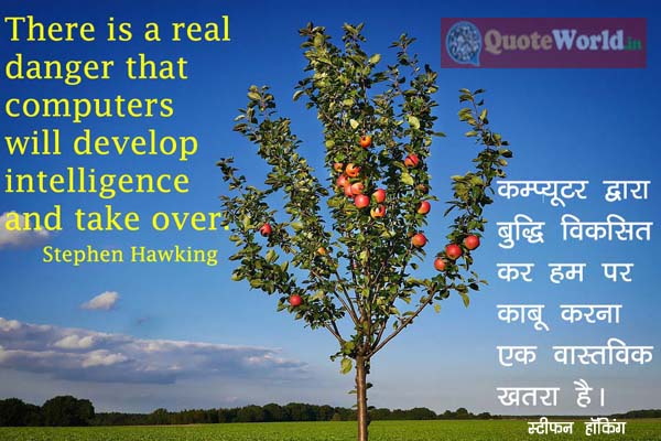 stephen hawking quotes in hindi