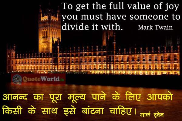 Hindi Translation of Mark Twain Quotes