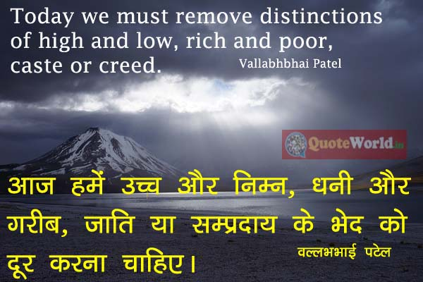Sardar Vallabhbhai Patel Quotes in Hindi and English