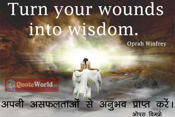 Thoughts by Oprah Winfrey in hindi