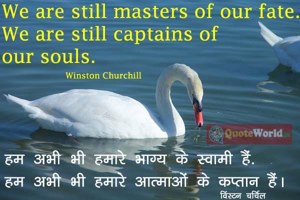 Winston Churchill Whatsapp Status in hindi with images