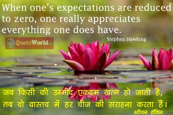 Stephen Hawking Quotes in Hindi and English