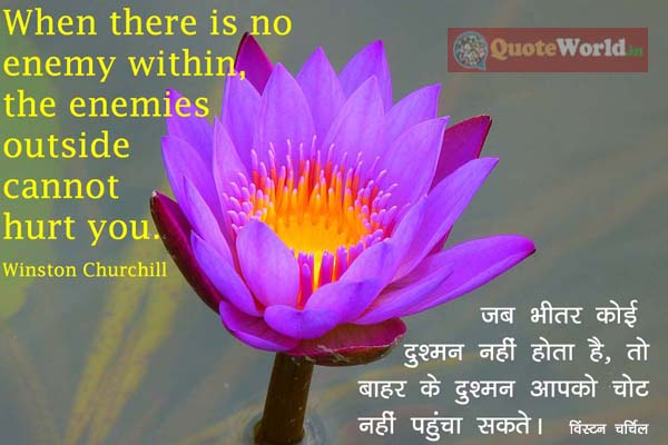 Thoughts by Winston Churchill in hindi