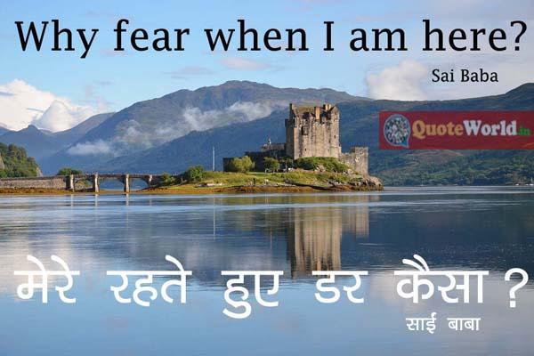 Sai Baba Quotes in Hindi and English