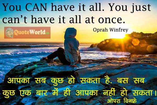 Hindi Translation of Oprah Winfrey Quotes