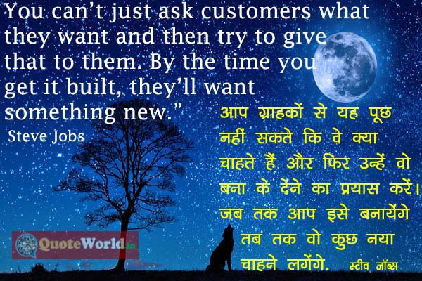 Hindi Translation of Steve Jobs Quotes