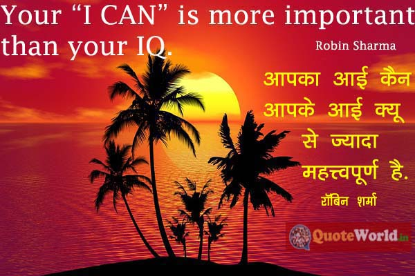 Hindi Translation of Robin Sharma Quotes