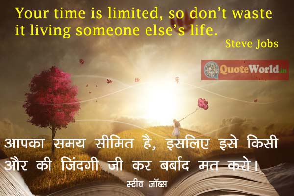 Steve Jobs Quotes in hindi and english