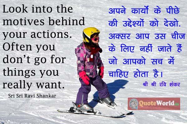श्री श्री रवि शंकर के अनमोल वचन