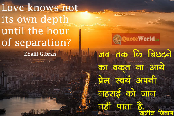 Thoughts by Khalil Gibran in hindi