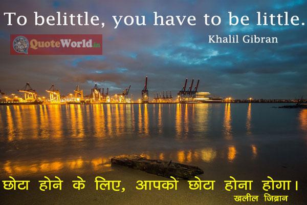 Khalil Gibran Quotes in Hindi and English