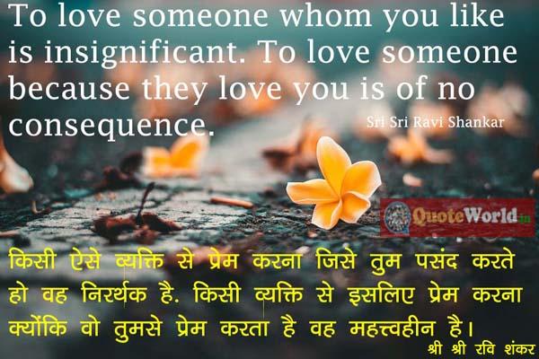 Thoughts by Sri Sri Ravi Shankar in hindi
