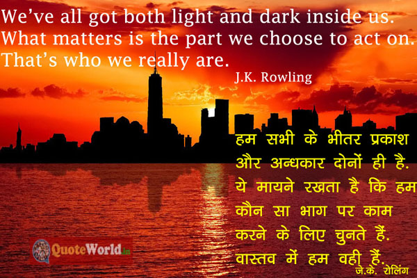 J. K. Rowling Quotes in Hindi and English