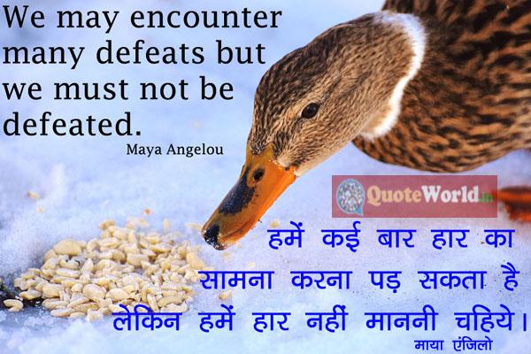 Maya Angelou Quotes in Hindi and English