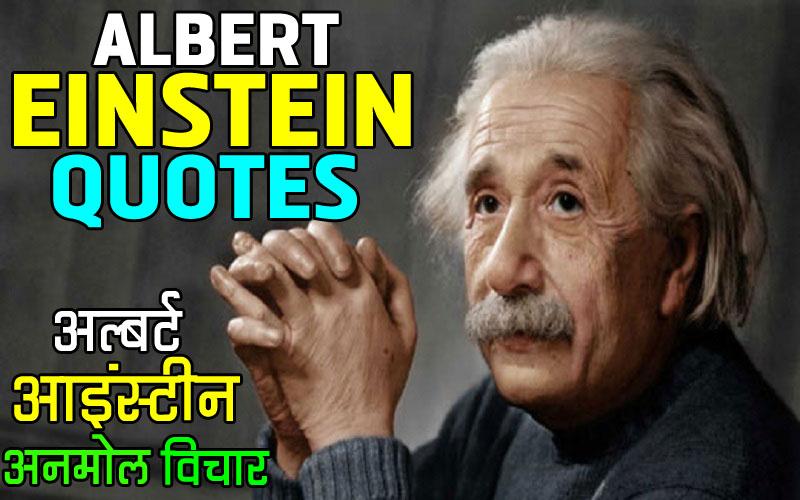 ALBERT EINSTEINQUOTES