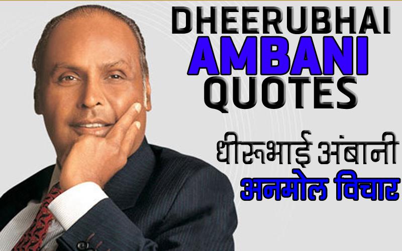 DHEERUBHAI AMBANI quotes