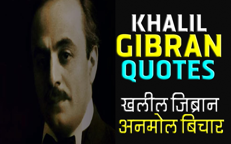 KHALIL GIBRAN QUOTES BIOGRAPHY