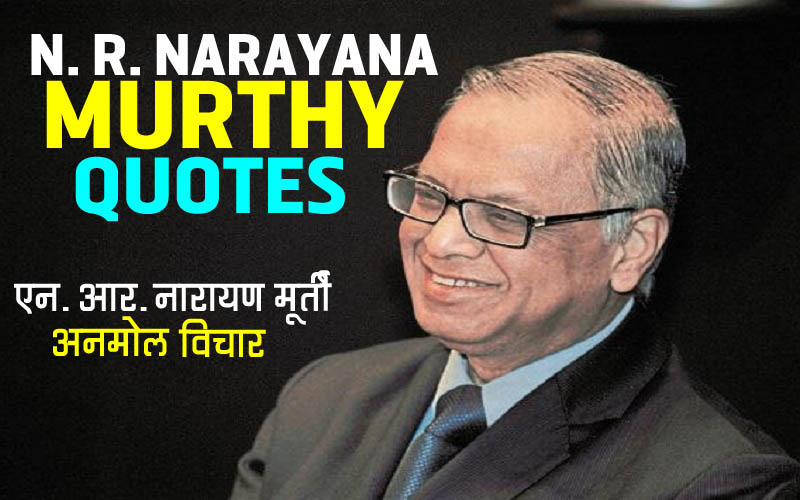 N. R. NARAYANA MURTHY quotes