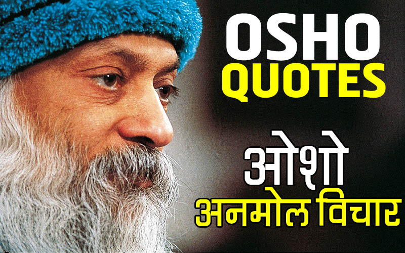 Osho Quotes In Hindi ओश क अनम ल