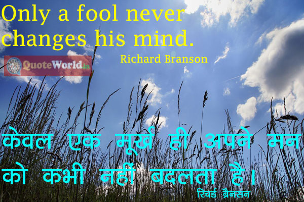 Thoughts by Richard Branson in hindi