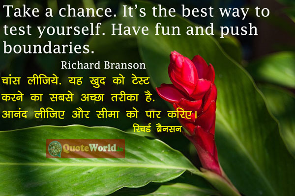 Hindi Translation of Richard Branson Quotes